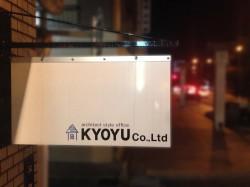 ise kyoyu
