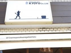 kyoyu
